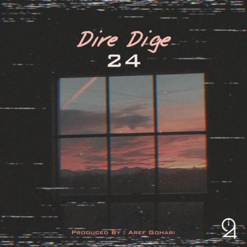 دانلود آهنگ 24 دیره دیگه 24 - Dire Dige + متن ترانه دیره دیگه از