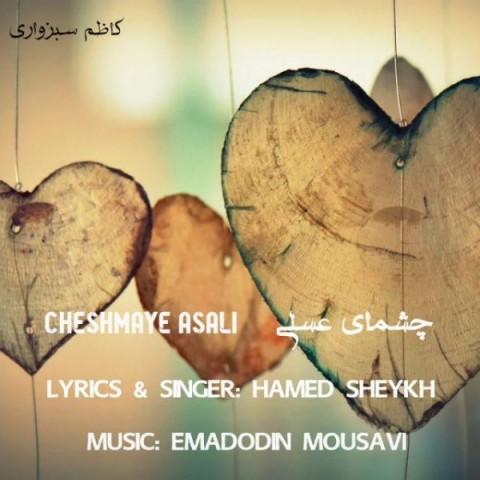 دانلود آهنگ حامد شیخ چشمای عسلی
