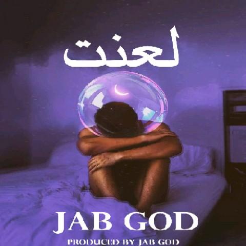 دانلود آهنگ Jab God لعنت Jab God - Lanat + متن ترانه لعنت از