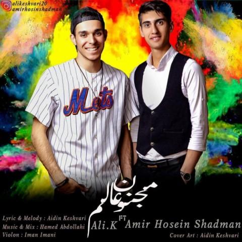 دانلود آهنگ امیرحسین شادمان و Ali.K مجنون عالم Amir Hosein Shadman & Ali.