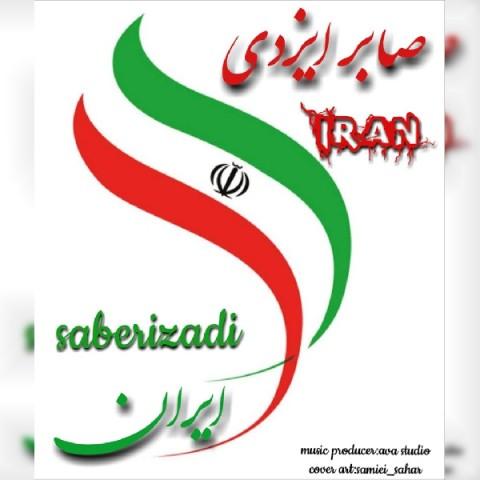 دانلود آهنگ صابر ایزدی ایران