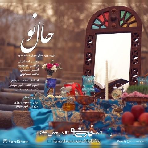 دانلود آهنگ یاسر اسماعیلی، مرتضی مصطفوی، امیر سینکی و محمد سیحونی حال نو