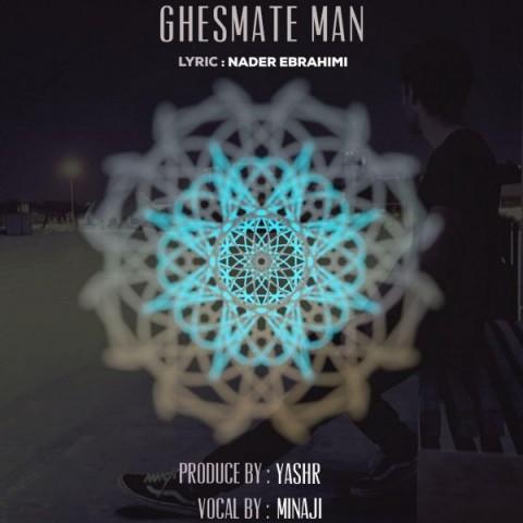 دانلود آهنگ Yashr قسمت من Yashr - Ghesmate Man + متن ترانه قسمت من از