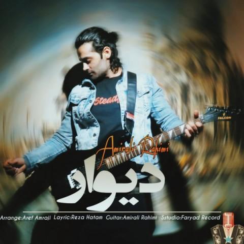 دانلود آهنگ امیر علی رحیمی دیوار