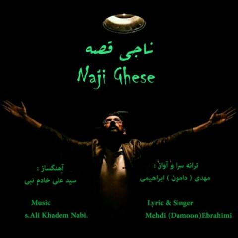 دانلود آهنگ دامون ابراهیمی ناجی قصه