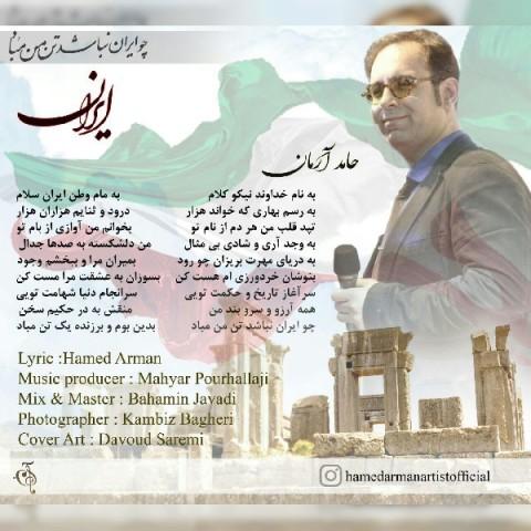 دانلود آهنگ حامد آرمان ایران