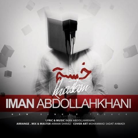 دانلود آهنگ ایمان عبدالله خانی خستم