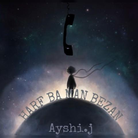 دانلود آهنگ Ayshi.j حرف با من بزن Ayshi.