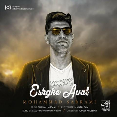 دانلود آهنگ محمد صرامی عشق اول