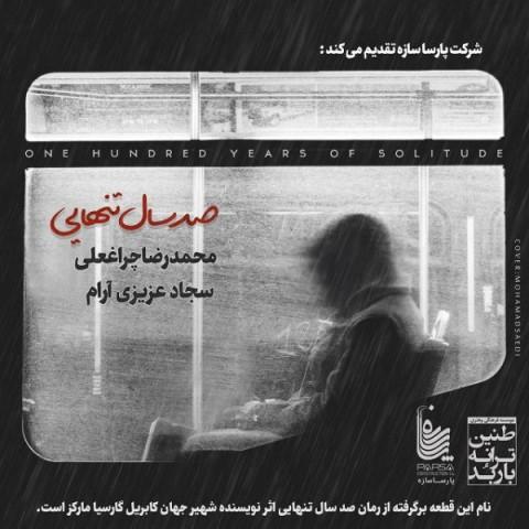 دانلود آهنگ محمدرضا چراغعلی صد سال تنهایی