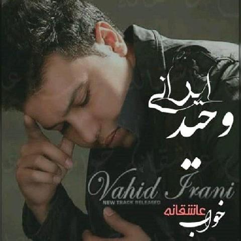 دانلود آهنگ وحید ایرانی خواب عاشقانه
