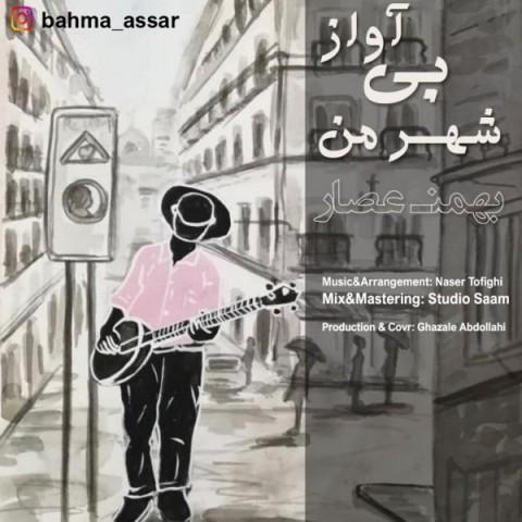 دانلود آهنگ بهمن عصار شهر من بی آواز