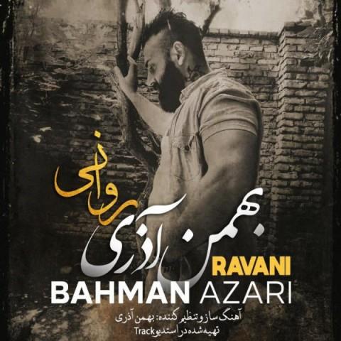 دانلود آهنگ بهمن آذری روانی