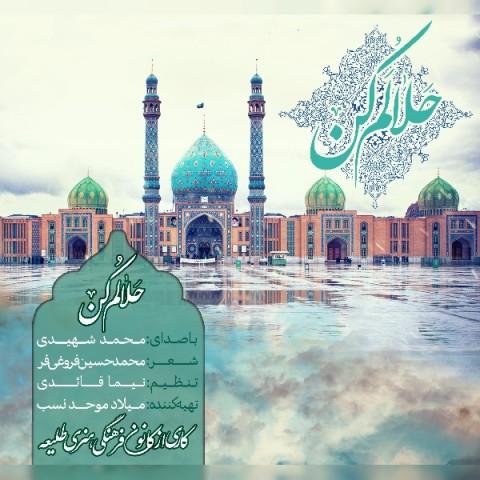 دانلود آهنگ محمد شهیدی حلالم کن