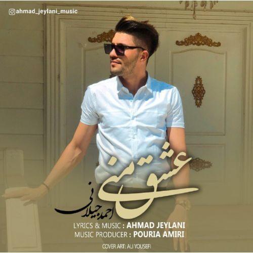 دانلود آهنگ احمد جیلانی عشق منی