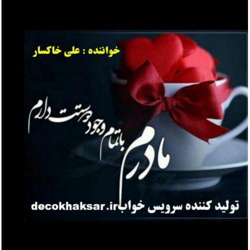 دانلود آهنگ علی خاکسار مادر