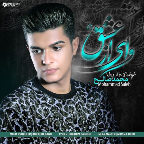 دانلود آهنگ محمد صالح وای از عشق