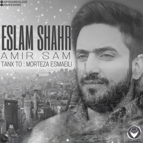 دانلود آهنگ امیرسام اسلامشهر