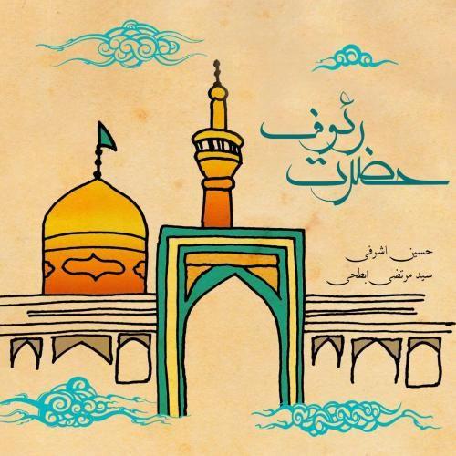دانلود آهنگ حسین اشرفی و سید مرتضی ابطحی حضرت رئوف