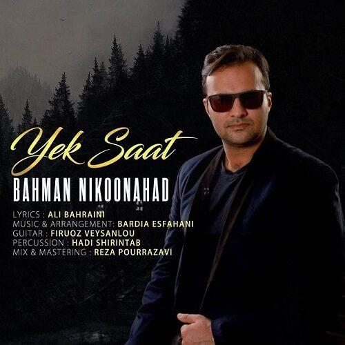 دانلود آهنگ بهمن نیکونهاد یک ساعت