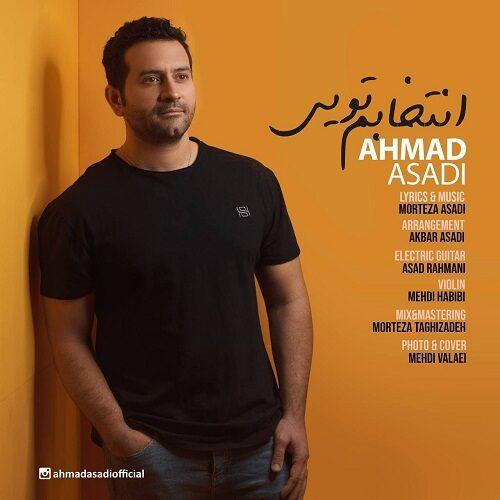 دانلود آهنگ احمد اسدی انتخابم تویی