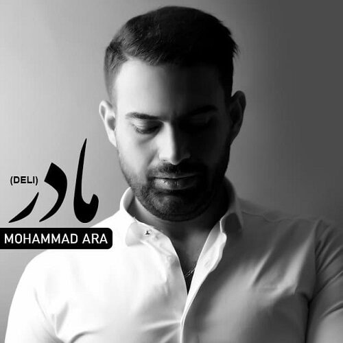 دانلود آهنگ محمد آرا مادر (دلی)