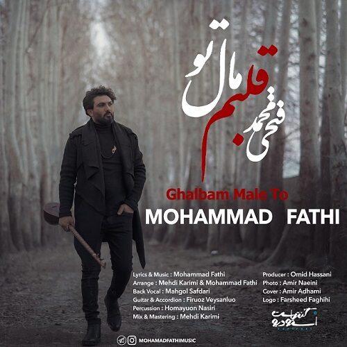 دانلود آهنگ محمد فتحی قلبم مال تو