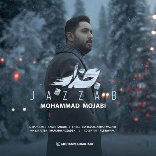 دانلود آهنگ محمد مجابی جذاب