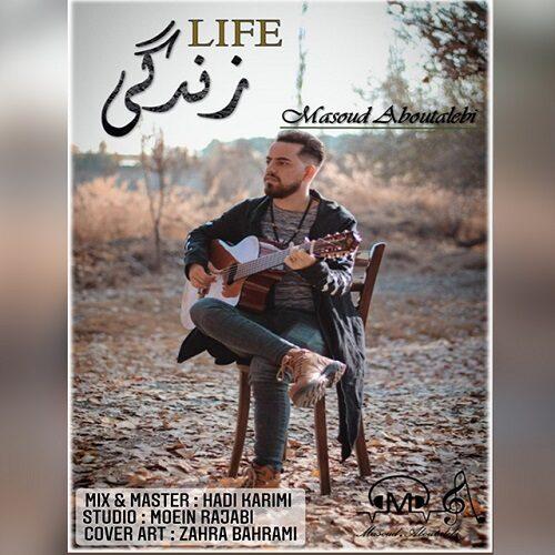 دانلود آهنگ مسعود ابوطالبی زندگی