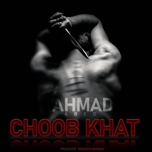 دانلود آهنگ احمد عابد چوب خط