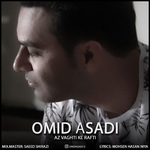 دانلود آهنگ امید اسدی از وقتی که رفتی