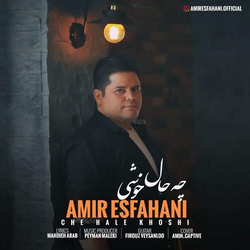 دانلود آهنگ امیر اصفهانی چه حال خوشی
