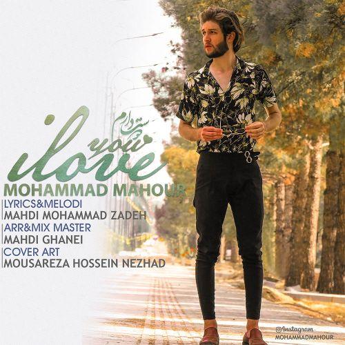 دانلود آهنگ محمد ماهور دوست دارم
