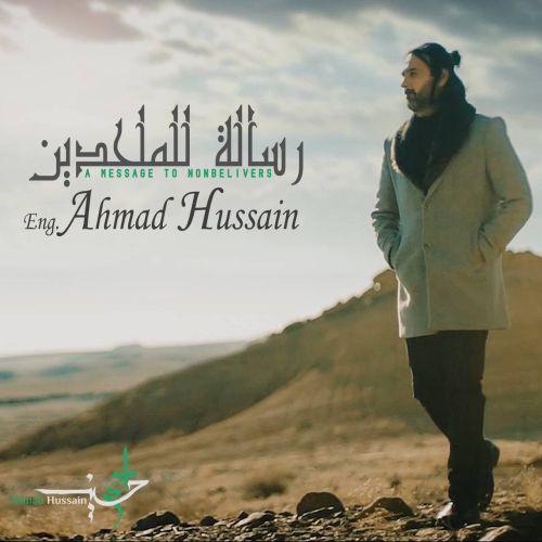 دانلود آهنگ احمد حسین رساله للملحدین