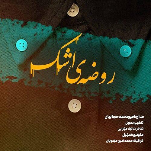 دانلود آهنگ امیر محمد حجابیان روضه ی اشک