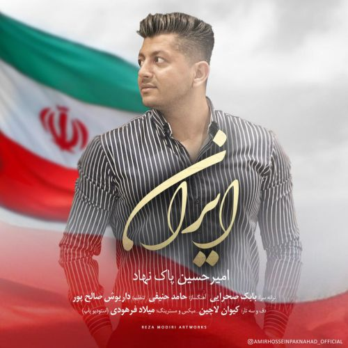 دانلود آهنگ امیرحسین پاکنهاد ایران