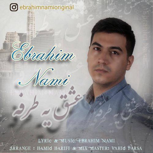 دانلود آهنگ ابراهیم نامی عشق یه طرفه